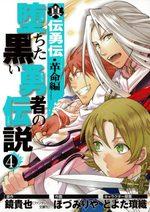 Shinden Yûden Kakumei-hen - Ochita Kuroi Yûsha no Densetsu 4 Manga