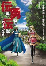 Densetsu no Yûsha no Densetsu Revision 1 Manga