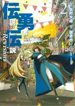 Densetsu no Yûsha no Densetsu Revision 2 Manga