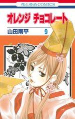 Orange Chocolat 9 Manga