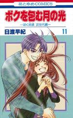 Réincarnations II - Embraced by the Moonlight 11 Manga