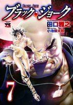 Black Joke 7 Manga