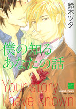Your story I have known 1 Manga