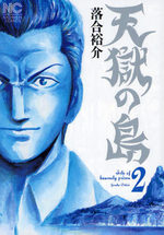 L'île Infernale 2 Manga