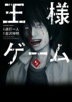King's Game 5 Manga