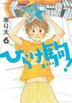 Hirake Koma 6 Manga