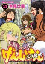 Genshiken 12 Manga