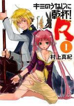 Kimi no Unaji ni Kanpai! R 1 Manga