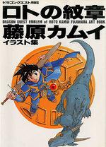 Dragon Quest - Roto no Monshô 1 Artbook
