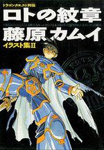 Dragon Quest - Roto no Monshô 2 Artbook