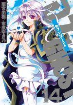 07 Ghost 14 Manga