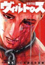 Virtus 1 Manga
