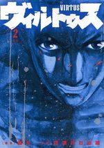 Virtus 2 Manga