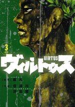 Virtus 3 Manga