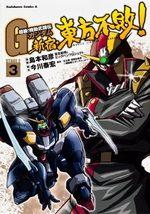 Mobile Fighter G Gundam The Comic - Shinjuku Tôhô Fuhai! 3 Manga