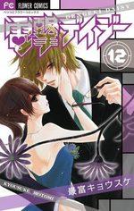 Dengeki Daisy 12 Manga