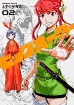 Big Order 2 Manga