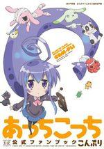Acchi Kocchi 1 Fanbook