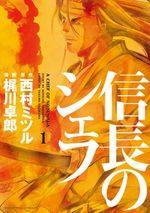 Le Chef de Nobunaga 1 Manga