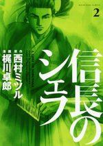 Le Chef de Nobunaga 2 Manga