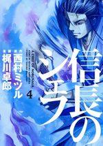 Le Chef de Nobunaga 4 Manga