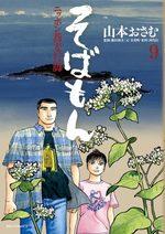 Sobamon 9 Manga