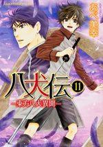 Hakkenden 11 Manga