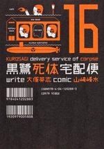 Kurosagi - Livraison de cadavres 16 Manga
