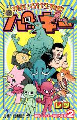 Pakki 2 Manga
