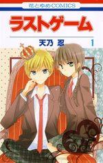 Last Game 1 Manga