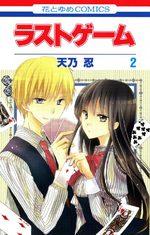 Last Game 2 Manga