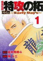 Kaze Densetsu Bukkomi no Taku Gaiden - Early Day's 1