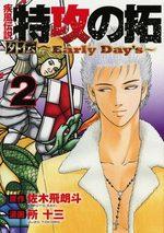 Kaze Densetsu Bukkomi no Taku Gaiden - Early Day's 2
