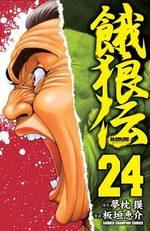 Garouden 24 Manga