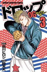 Drop Og -Out of Ganchû- 3 Manga