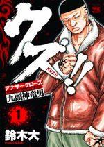 Crows gaiden kuzu 1 Manga