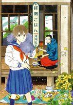 Engawa Gohan 1 Manga