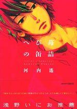 Hebi Ichigo no Kanzume 1 Manga