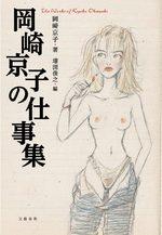 Okazaki Kyôko no Shigotoshû 1 Roman