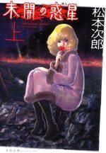 Mikai no Hoshi 1 Manga