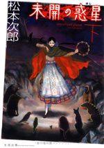 Mikai no Hoshi 2 Manga