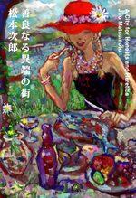 Zenryou naru Itan no Machi 1 Manga