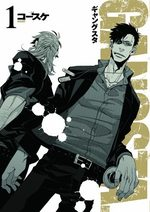 Gangsta 1 Manga