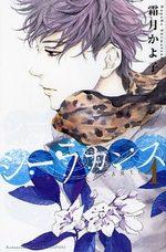 Coelacanth 1 Manga