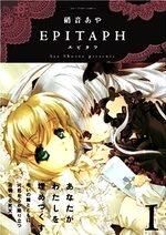 Epitaph 1 Manga