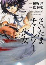 Carnage à la Tronçonneuse 1 Manga