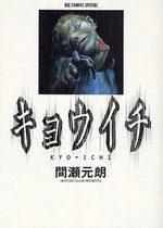 Kyo-Ichi 1 Manga