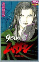 9 Banme no Musashi 1 Manga