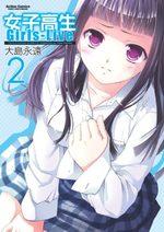 Joshi Koukousei Girl's-Live 2 Manga