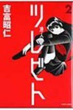 Tsurebito 2 Manga